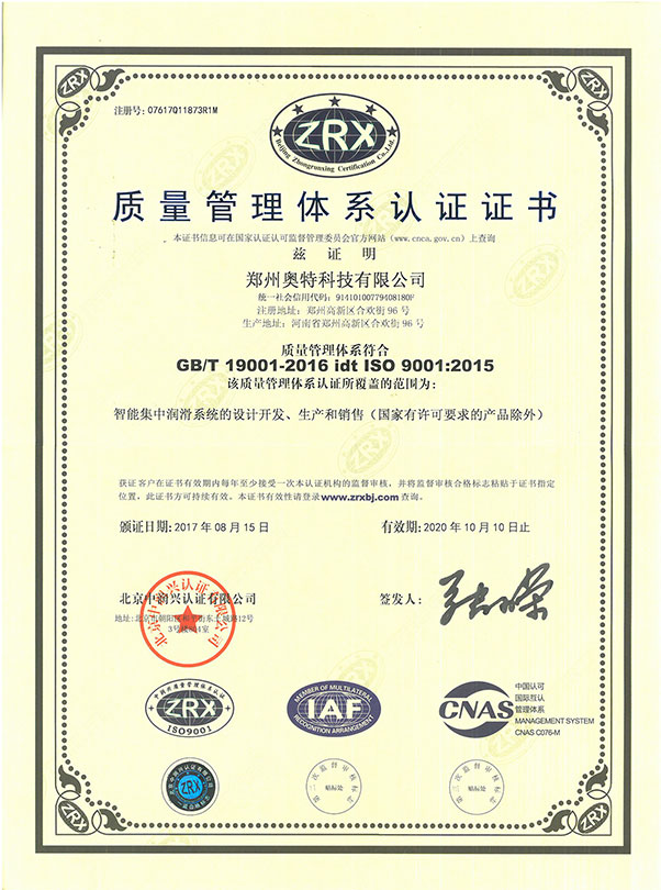 ISO9000 certificate in Chinese