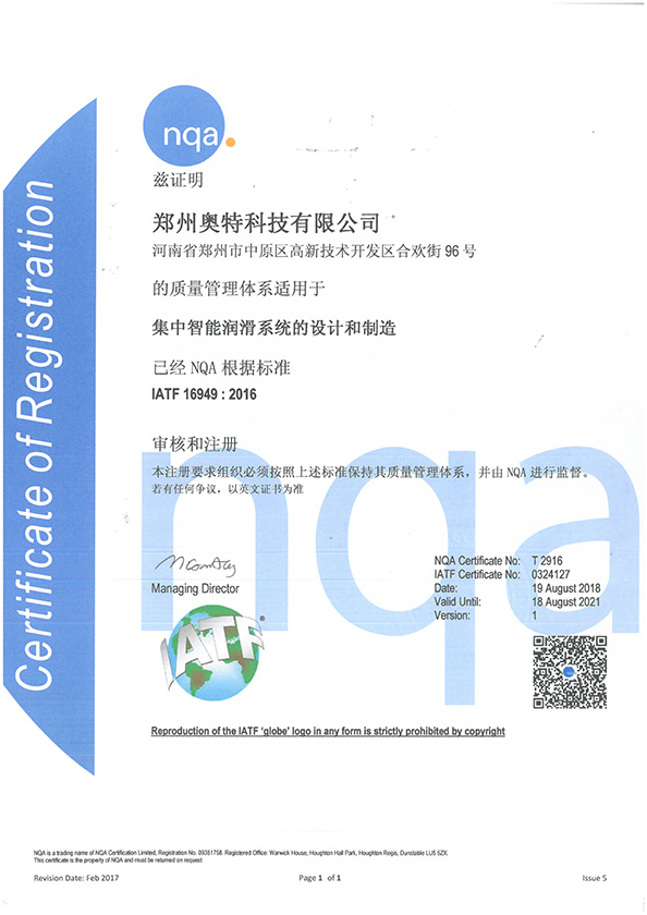 Centralized lubrication IATF16949 certificate